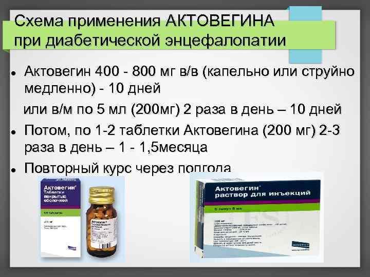 Лечение актовегином при сахарном диабете