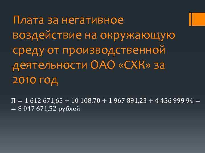 Плата за негативное воздействие на окружающую среду от производственной деятельности ОАО «СХК» за 2010