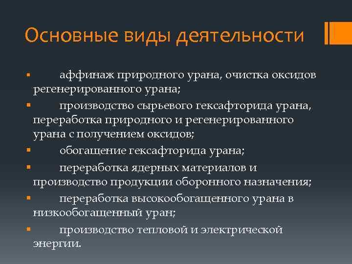 Основные виды деятельности аффинаж природного урана, очистка оксидов регенерированного урана; § производство сырьевого гексафторида