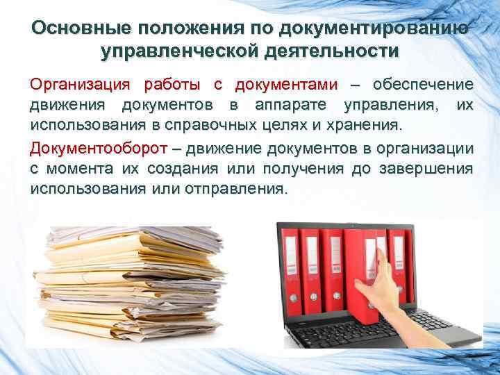 Основные положения по документированию управленческой деятельности Организация работы с документами – обеспечение движения документов