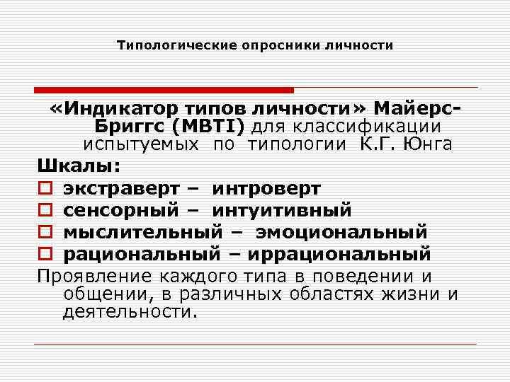 Типологические опросники личности «Индикатор типов личности» Майерс. Бриггс (MBTI) для классификации испытуемых по типологии
