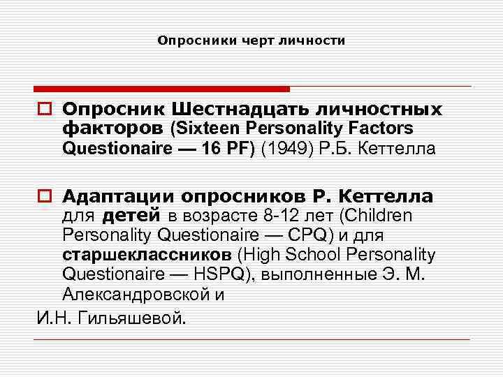Опросники черт личности o Опросник Шестнадцать личностных факторов (Sixteen Personality Factors Questionaire — 16