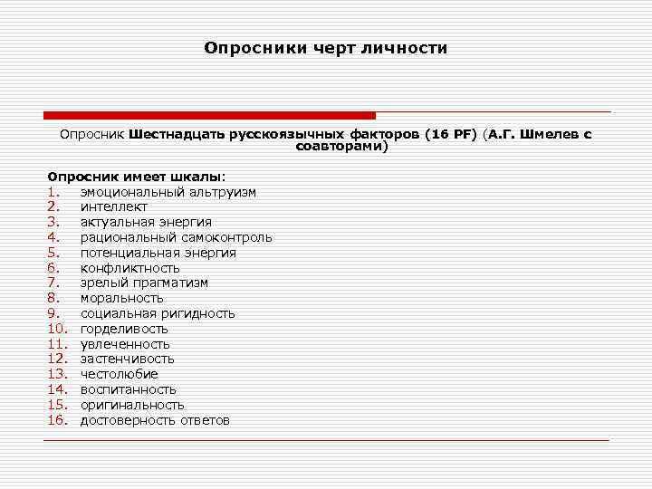 Опросники черт личности Опросник Шестнадцать русскоязычных факторов (16 РF) (А. Г. Шмелев с соавторами)