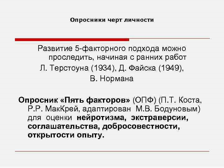 Опросники черт личности Развитие 5 -факторного подхода можно проследить, начиная с ранних работ Л.