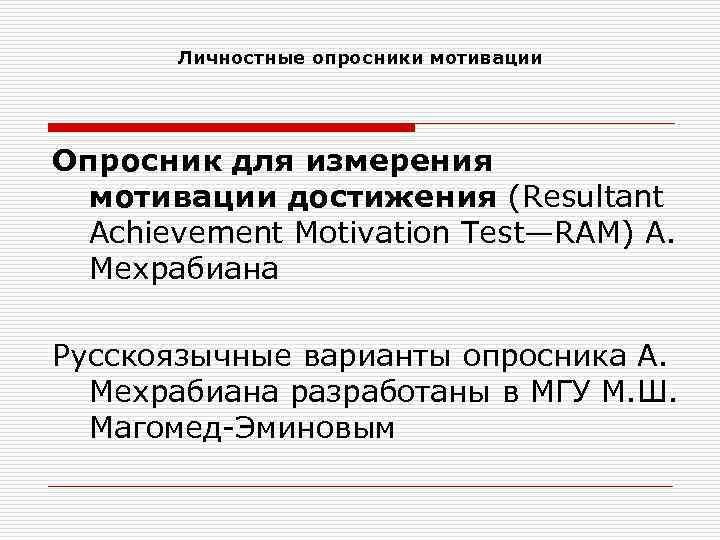 Личностные опросники мотивации Опросник для измерения мотивации достижения (Resultant Achievement Motivation Test—RAM) А. Мехрабиана