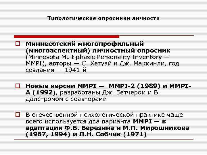 Типологические опросники личности o Миннесотский многопрофильный (многоаспектный) личностный опросник (Minnesota Multiphasic Personality Inventory —