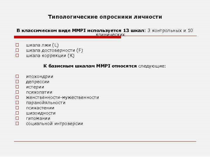 Типологические опросники личности В классическом виде MMPI используется 13 шкал: 3 контрольных и 10