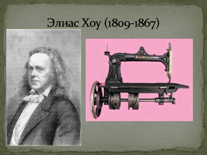 настоящее время первая швейная машина фото кто изобрел популярности находится