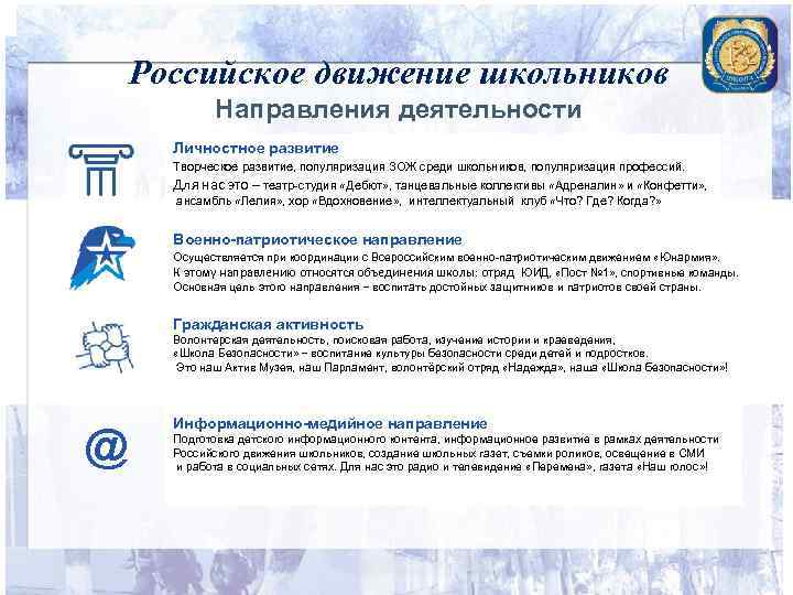 Российское движение школьников Направления деятельности Личностное развитие Творческое развитие, популяризация ЗОЖ среди школьников, популяризация