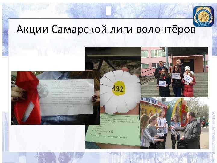 Акции Самарской лиги волонтёров