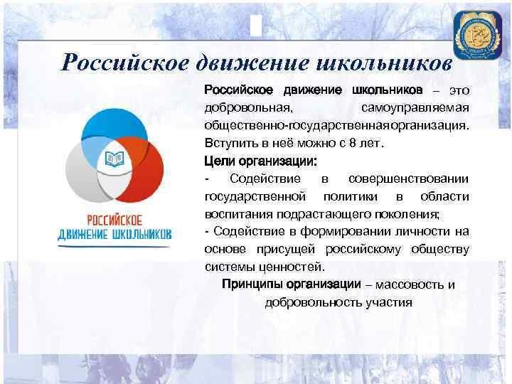 Российское движение школьников – это добровольная, самоуправляемая общественно-государственная организация. Вступить в неё можно с