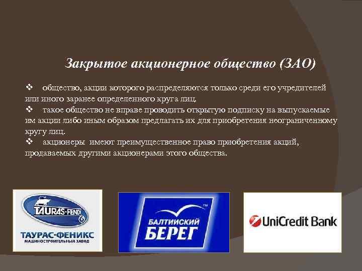Закрытое акционерное общество (ЗАО) v общество, акции которого распределяются только среди его учредителей или