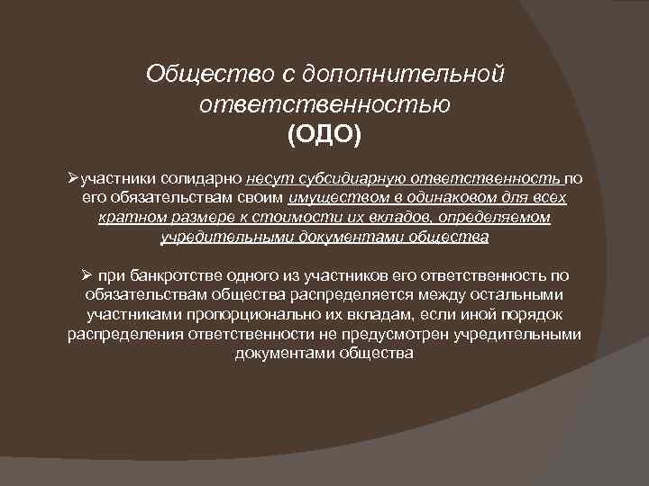 Общество с дополнительной ответственностью (ОДО) Øучастники солидарно несут субсидиарную ответственность по его обязательствам своим