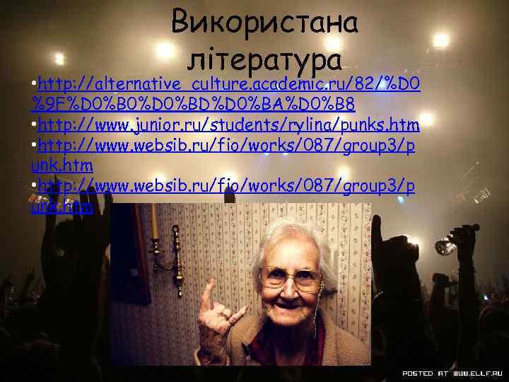 Використана література • http: //alternative_culture. academic. ru/82/%D 0 %9 F%D 0%B 0%D 0%BD%D 0%BA%D