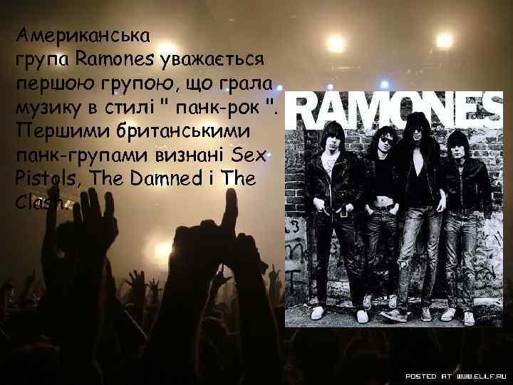 Американська група Ramones уважається першою групою, що грала музику в стилі