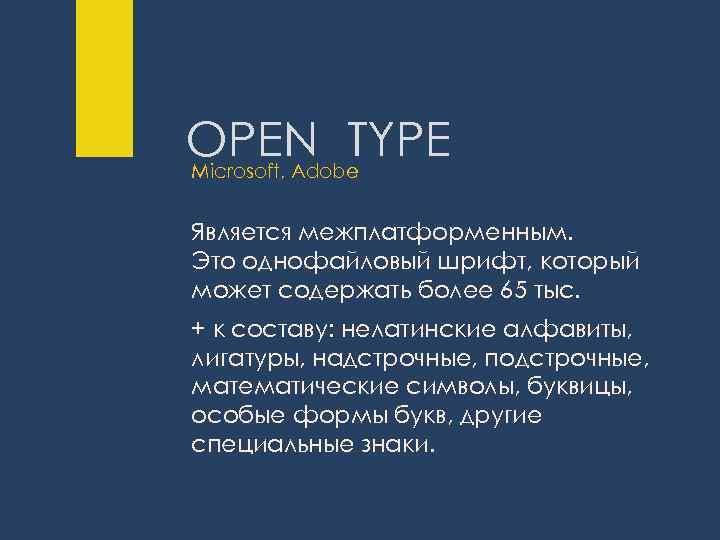 OPEN TYPE Microsoft, Adobe Является межплатформенным. Это однофайловый шрифт, который может содержать более 65
