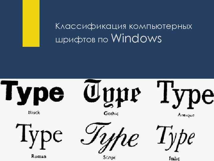 Классификация компьютерных шрифтов по Windows