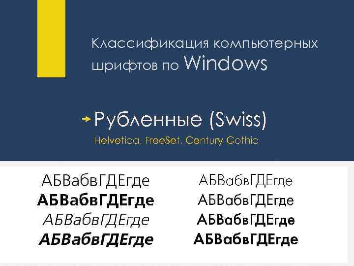 Классификация компьютерных шрифтов по Windows Рубленные (Swiss) Helvetica, Free. Set, Century Gothic