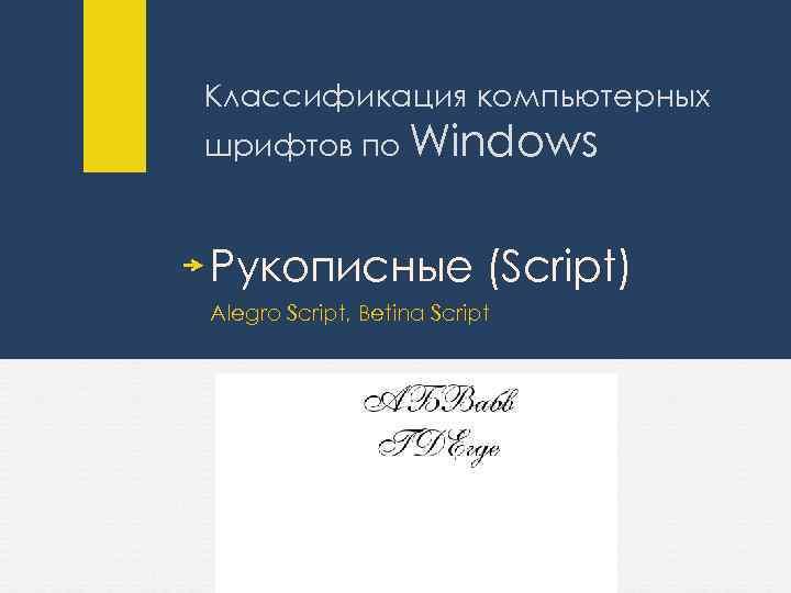 Классификация компьютерных шрифтов по Windows Рукописные (Script) Alegro Script, Betina Script