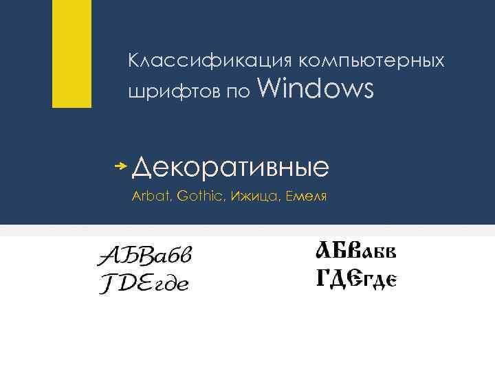 Классификация компьютерных шрифтов по Windows Декоративные Arbat, Gothic, Ижица, Емеля