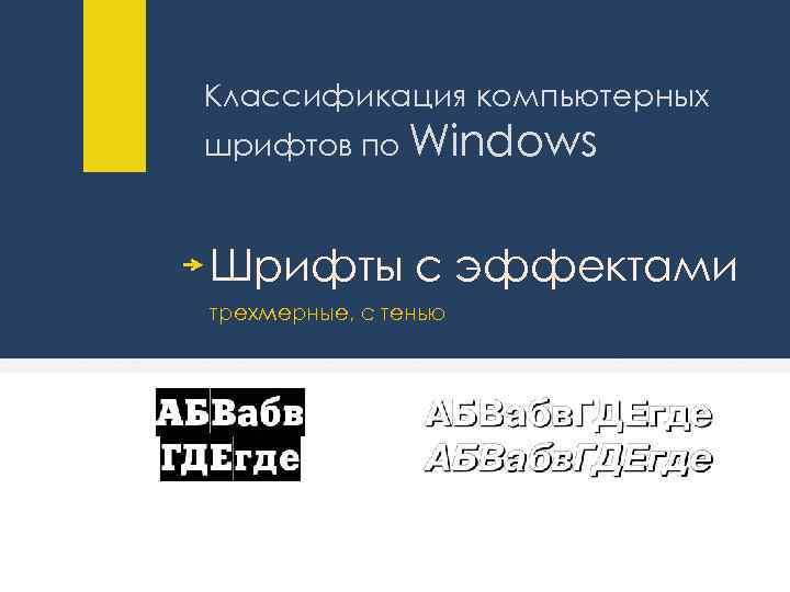 Классификация компьютерных шрифтов по Windows Шрифты с эффектами трехмерные, с тенью