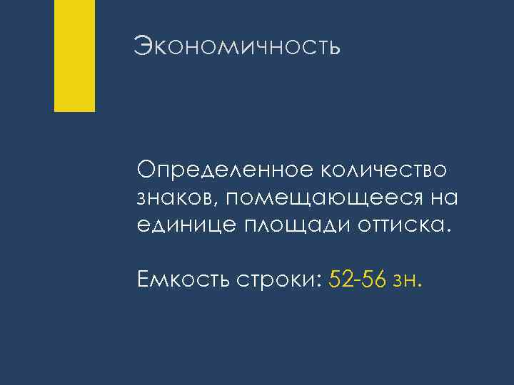 Экономичность Определенное количество знаков, помещающееся на единице площади оттиска. Емкость строки: 52 -56 зн.