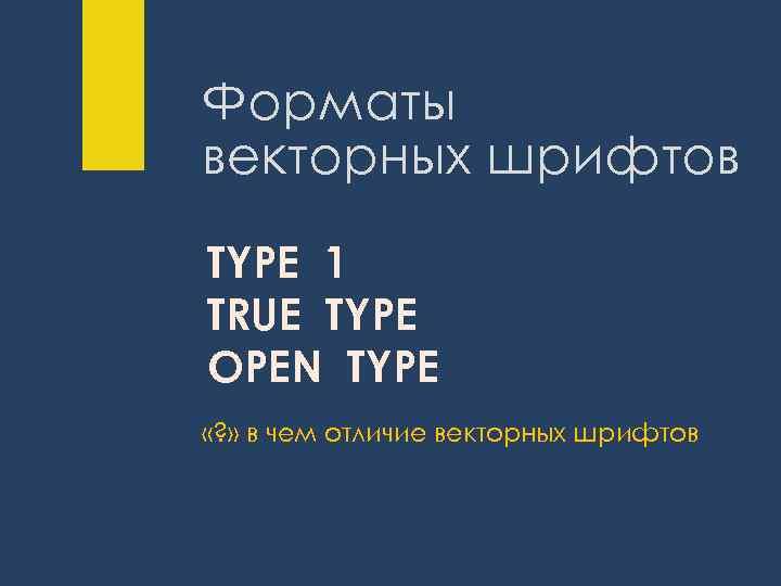 Форматы векторных шрифтов TYPE 1 TRUE TYPE OPEN TYPE «? » в чем отличие