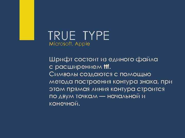 TRUEApple TYPE Microsoft, Шрифт состоит из единого файла с расширением ttf. Символы создаются с