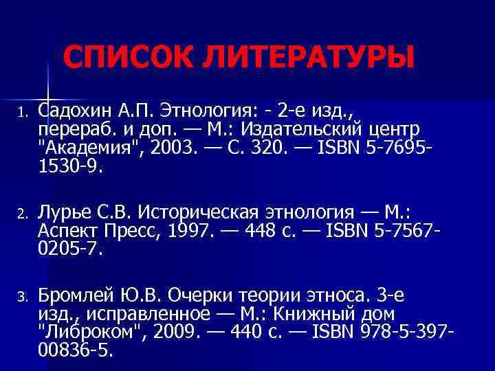 СПИСОК ЛИТЕРАТУРЫ 1. Садохин А. П. Этнология: - 2 -е изд. , перераб. и