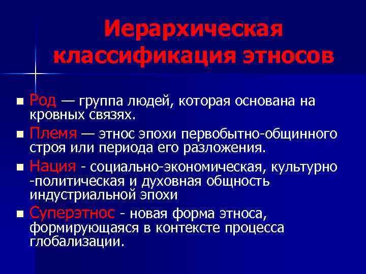 Иерархическая классификация этносов n Род — группа людей, которая основана на кровных связях. n