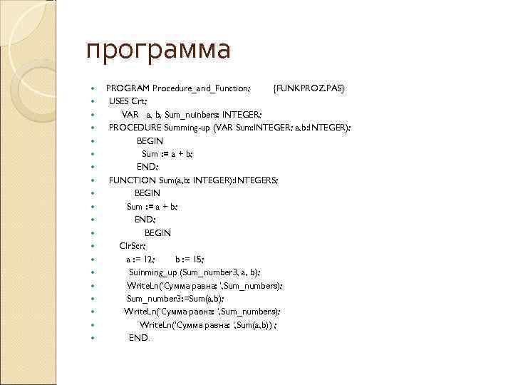 программа PROGRAM Procedure_and_Function; {FUNKPROZ. PAS} USES Crt; VAR a, b, Sum_nuinbers: INTEGER; PROCEDURE Summing-up