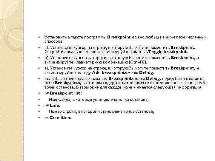 Установить в тексте программы Breakpoint можно любым из ниже перечисленных способов: а). Установите