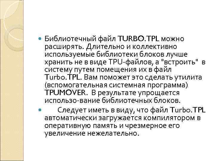 Библиотечный файл TURBO. TPL можно расширять. Длительно и коллективно используемые библиотеки блоков лучше хранить