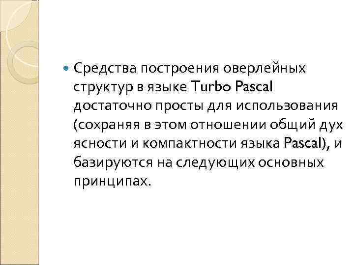 Средства построения оверлейных структур в языке Turbo Pascal достаточно просты для использования (сохраняя