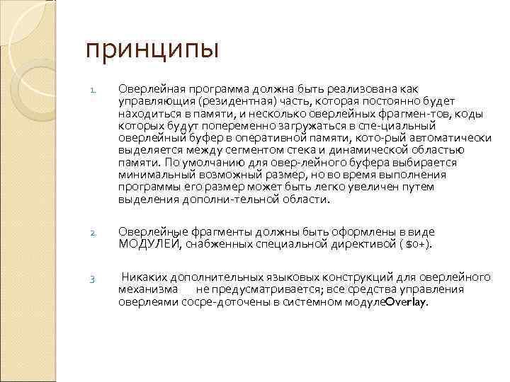 принципы 1. Оверлейная программа должна быть реализована как управляющия (резидентная) часть, которая постоянно будет