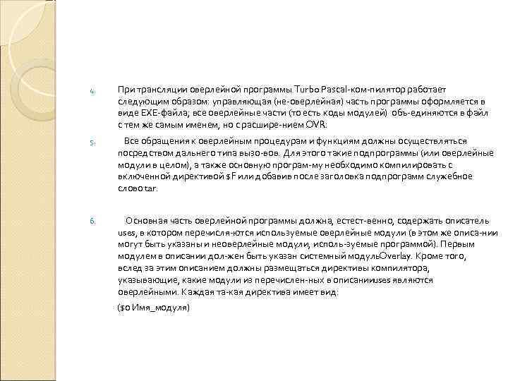 4. При трансляции оверлейной программы Turbo Pascal ком пилятор работает следующим образом: управляющая (не