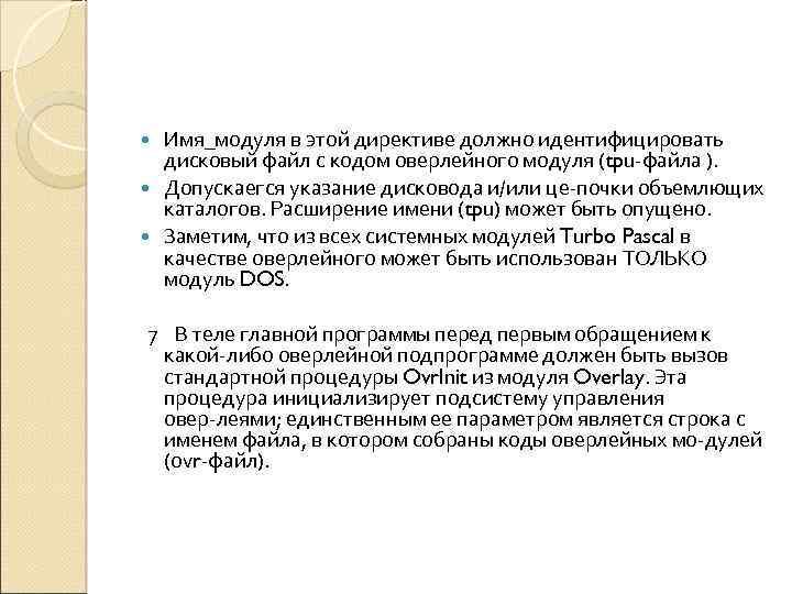 Имя_модуля в этой директиве должно идентифицировать дисковый файл с кодом оверлейного модуля (tpu файла