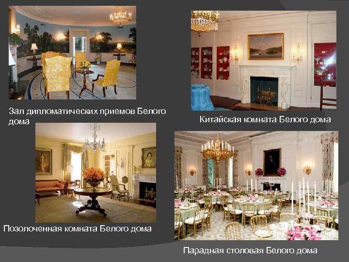 Зал дипломатических приемов Белого дома Китайская комната Белого дома Позолоченная комната Белого дома Парадная