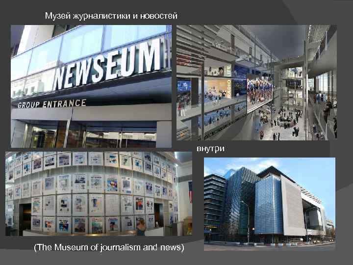 Музей журналистики и новостей внутри (The Museum of journalism and news)