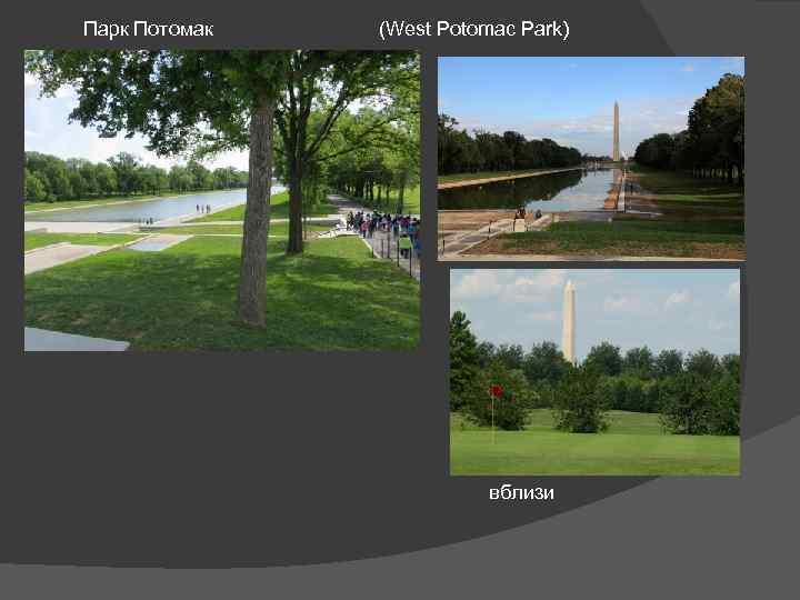 Парк Потомак (West Potomac Park) вблизи