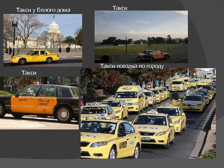 Такси у Белого дома Такси поездка по городу Такси