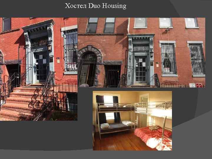Хостел Duo Housing
