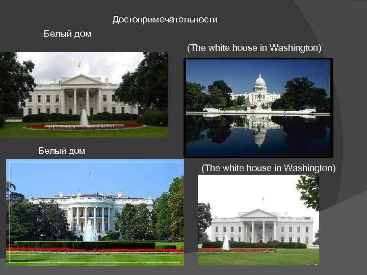 Достопримечательности Белый дом (The white house in Washington)
