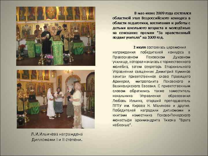 В мае-июне 2009 года состоялся областной этап Всероссийского конкурса в области педагогики, воспитания и