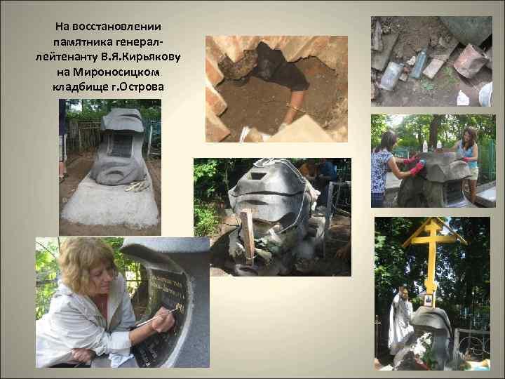 На восстановлении памятника генераллейтенанту В. Я. Кирьякову на Мироносицком кладбище г. Острова