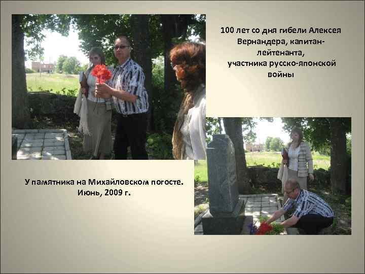 100 лет со дня гибели Алексея Вернандера, капитанлейтенанта, участника русско-японской войны У памятника на