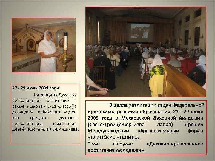 27 - 29 июля 2009 года На секции «Духовнонравственное воспитание в семье и школе»