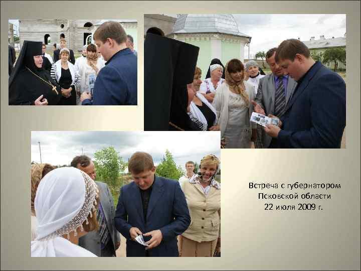 стреча с губернатором Встреча с губернатором Псковской области 22 июля 2009 г.