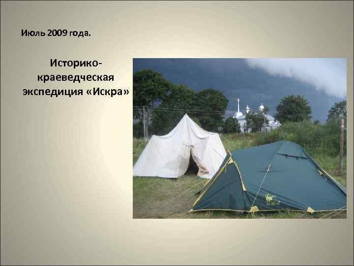 Июль 2009 года. Историкокраеведческая экспедиция «Искра»