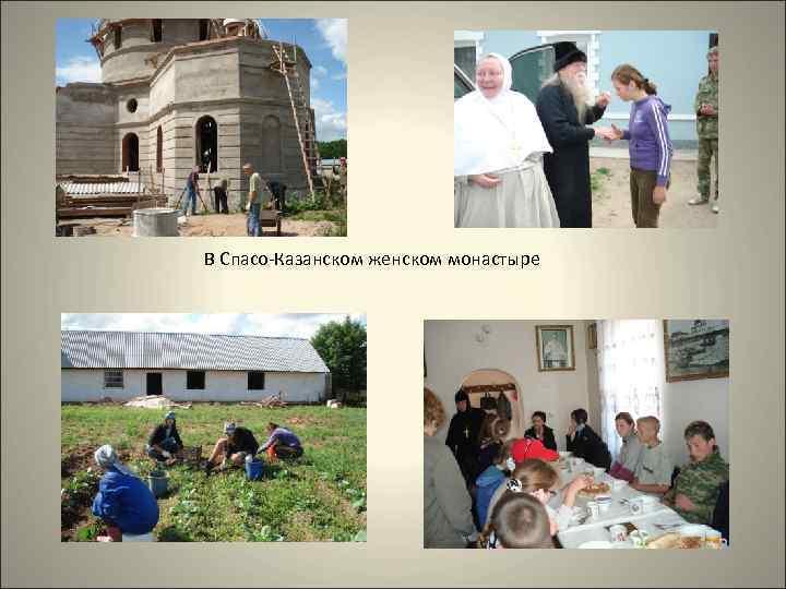 В Спасо-Казанском женском монастыре